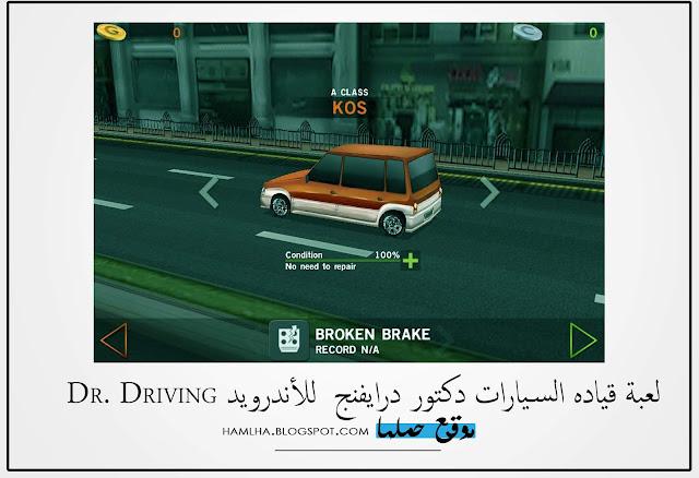 تحميل لعبة قيادة السيارات دكتور درايفنج Dr. Driving للأندرويد والأيفون والكمبيوتر مجاناً - موقع حملها