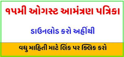 15th August Amantran Patrika File Word / PDF