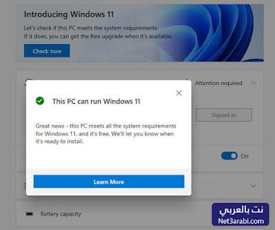 برنامج معرفة توافق الجهاز مع اصدار ويندوز 11