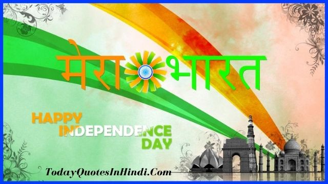 Independence Day Quotes In Hindi Wallpaper