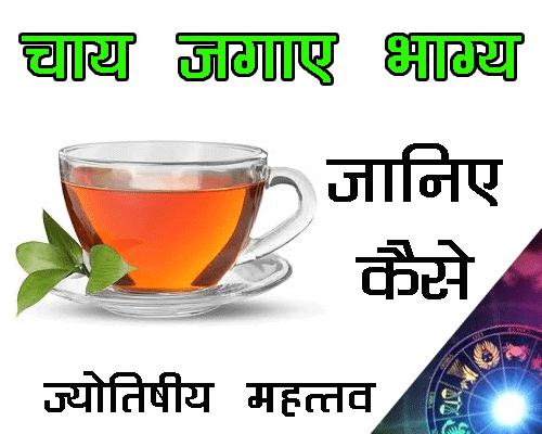 all about chaay ka jyotish mahattw, Tea Ka Jyotishiy Mahatva, chaay jagaaye bhagya.