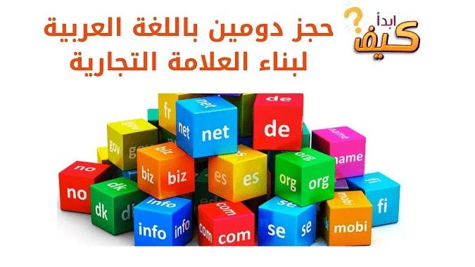 كيفية انشاء دومين باللغة العربية وبناء العلامة التجارية الخاصة بك؟