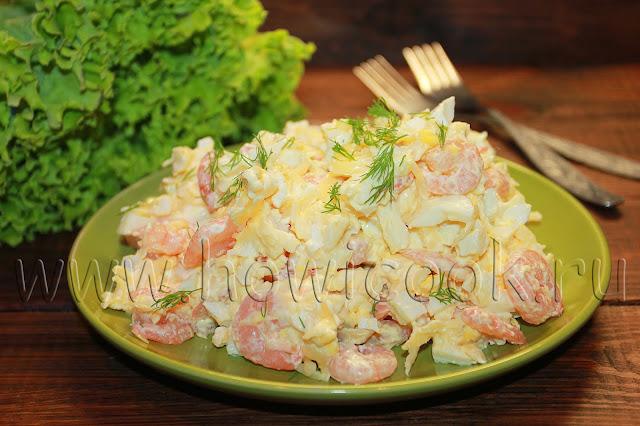 рецепт салата с креветками и сыром