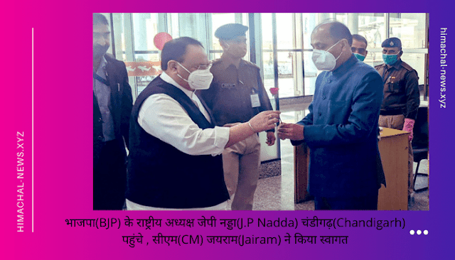 भाजपा(BJP) के राष्ट्रीय अध्यक्ष जेपी नड्डा(J.P Nadda) चंडीगढ़(Chandigarh) पहुंचे , सीएम(CM) जयराम(Jairam) ने किया स्वागत