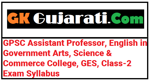 GPSC Assistant Professor, English in Government Arts, Science & Commerce College, GES, Class-2 Exam Syllabus