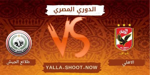نتيجة مباراة الأهلي والإنتاج الحربي في الدوري المصري الممتاز