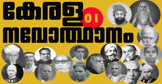 Important Questions | Kerala Renaissance Leaders| Kerala PSC GK | 01