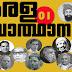 Important Questions   Kerala Renaissance Leaders  Kerala PSC GK   01