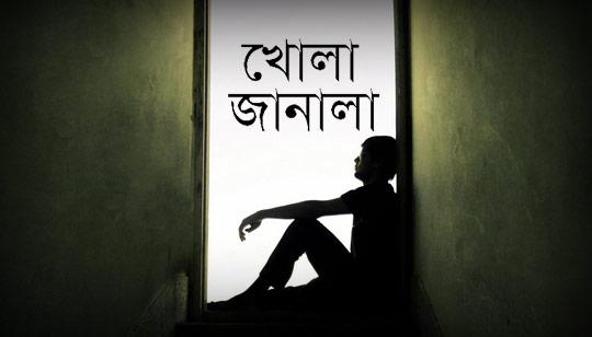 Khola Janala Song Lyrics by Tahsin Ahmed And Milu