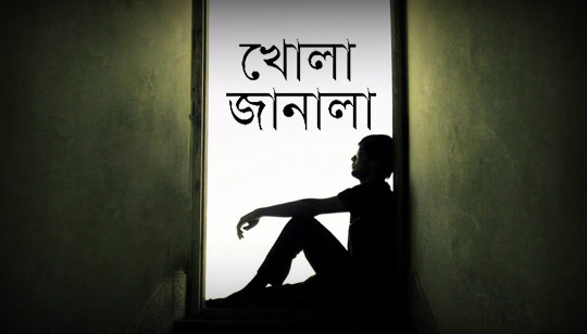 Khola Janala Lyrics (খোলা জানালা) Tahsin Ahmed | Milu