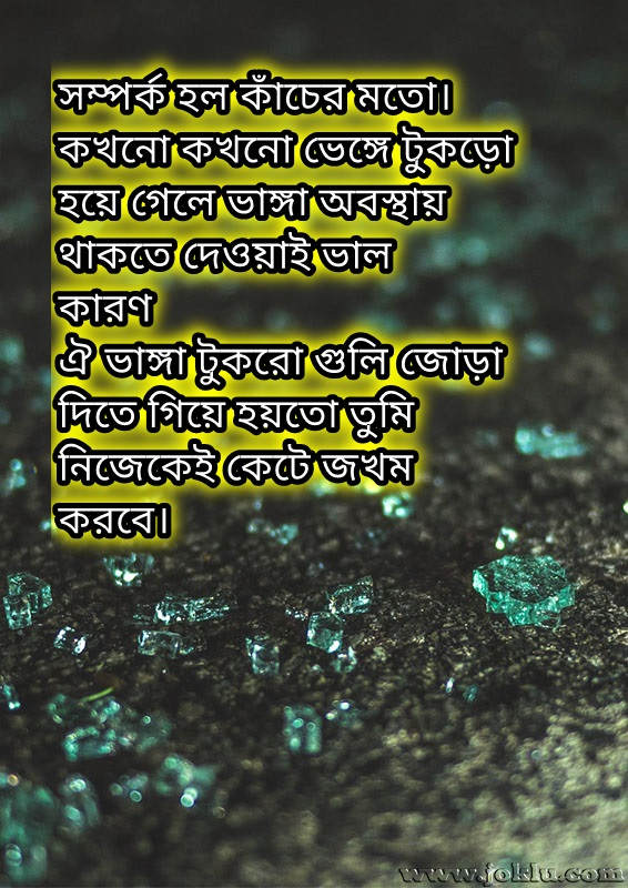 Relationships are like glass broken heart message in Bengali