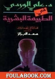 تحميل كتاب في الطبيعة البشرية pdf  د/علي الوردي