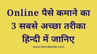 earn money online, Best 3 Way to earn money, earn money text image