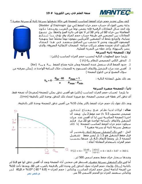 كيف يمكن حساب حجم خزان الظغط المناسب للمضخة