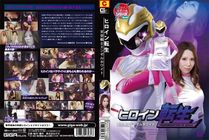 GXXD-84 Transmigration Heroine – Heavenly Fighter Angel Owhite