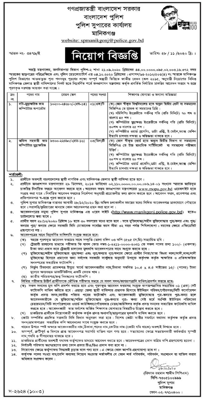 Bangladesh Police Job Circula