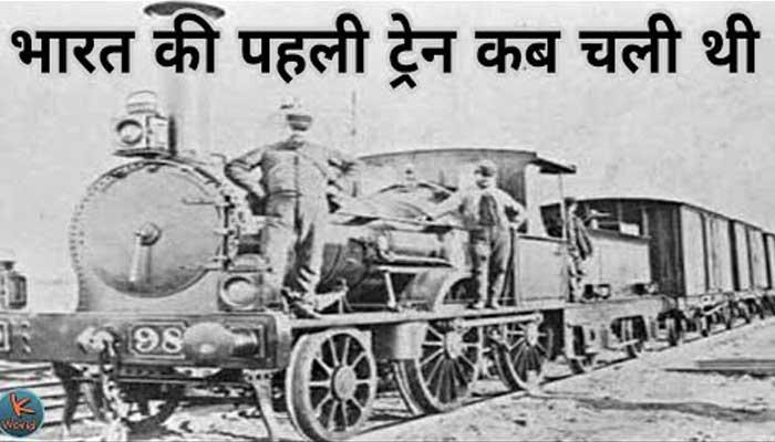 bharat-me-sabse-pahle-train-kaha-chali