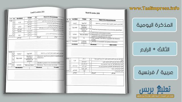 نموذج لطريقة ملء المذكرة اليومية الأسبوع 1 - 2 للمستوى 3+4 وفق مستجدات المنهاج المنقح