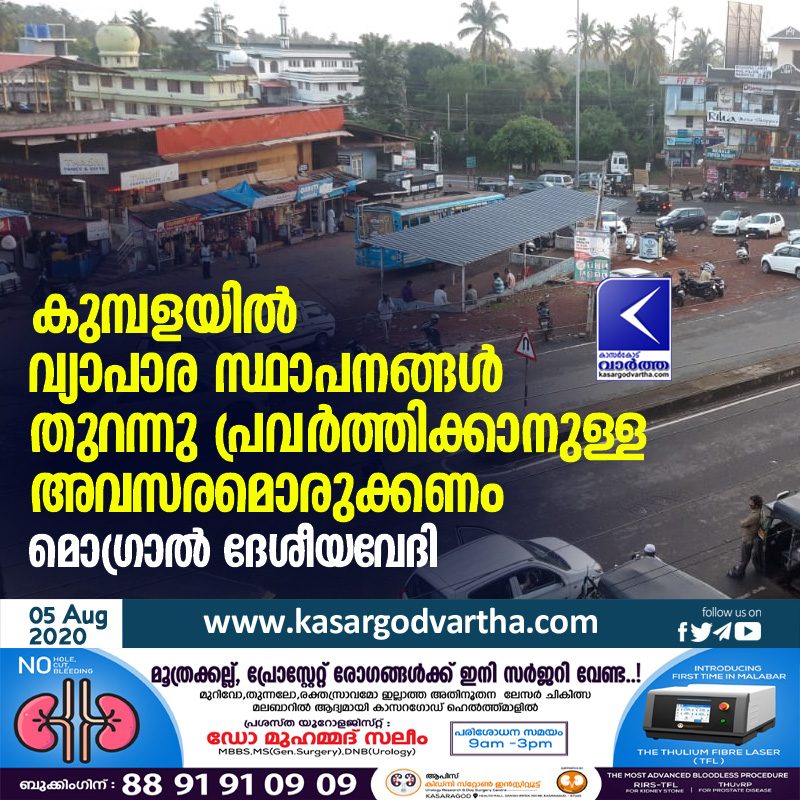 Kerala, News, Mogral, Kumbala, Shops, Dhesheeya vadi demands to open shops in kumbala