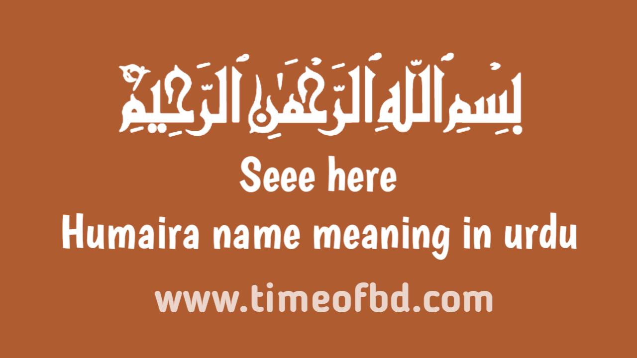 humaira name meaning in urdu, حمیرا نام کا مطلب اردو میں ہے
