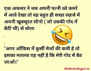 Hindi jokes in image