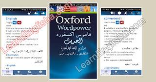 افضل قاموس انجليزي عربي Oxford Wordpower