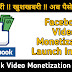 Facebook Video Monetization | Earn Money On Facebook