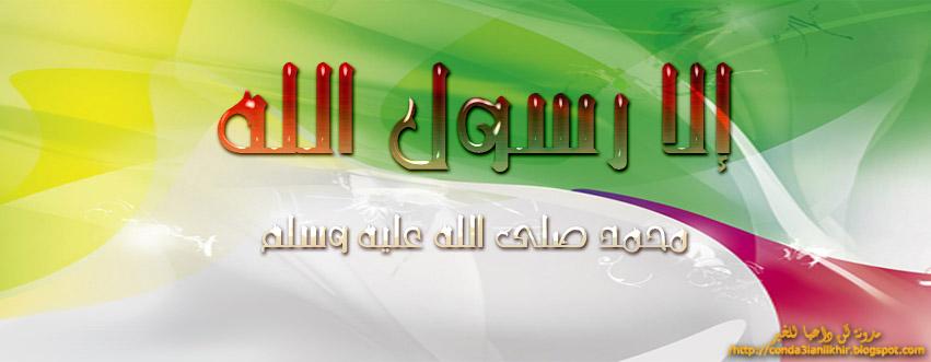 اغلفة فيس بوك عن رسول الله محمد صلى الله عليه وسلم Islamic