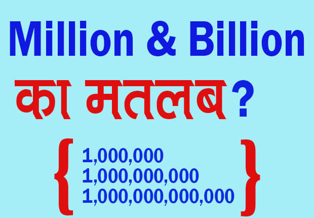 million, billion and trillion meaning in hindi
