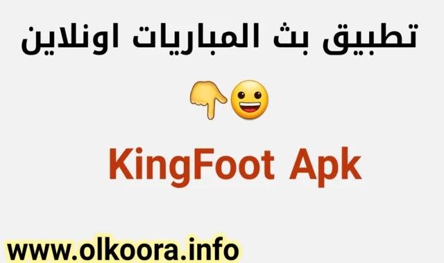 تحميل تطبيق Kingfoot 4.0 آخر تحديث لمشاهدة المباريات اونلاين 2020 _ برنامج كينج فوت لبث المباريات