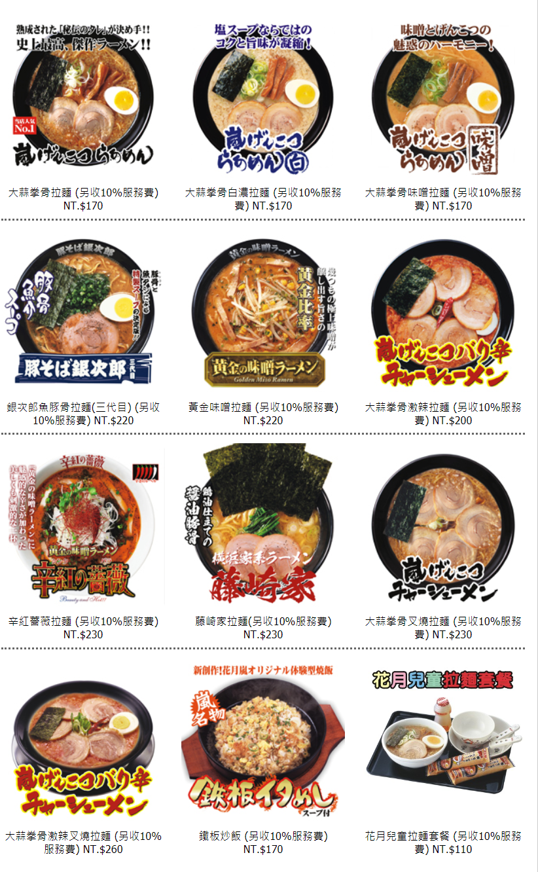 【花月嵐】2020菜單/價目表