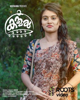 Kammal Malayalam movie. www.mallurelease.com