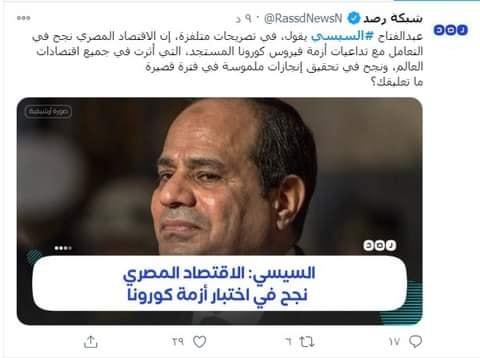 الإقتصاد المصري وجائحة كورونا / الأهرام نيوز