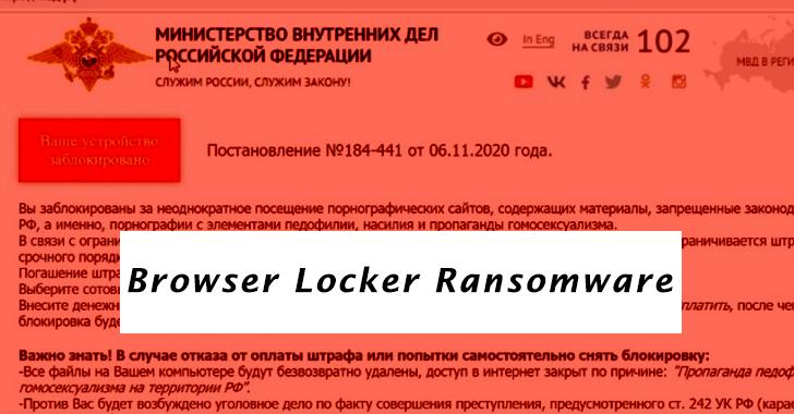 Browser Locker Ransomware