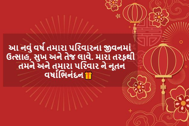 Gujarati new year wishes in gujarati language