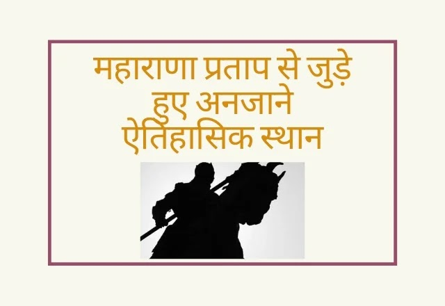 Unknown places related to maharana pratap