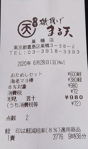 磯揚げ まる天 巣鴨店 2020/6/28 のレシート