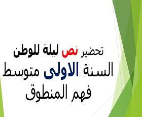 تحضير نص ليلة للوطن لغة عربية سنة أولى متوسط، مذكرة درس