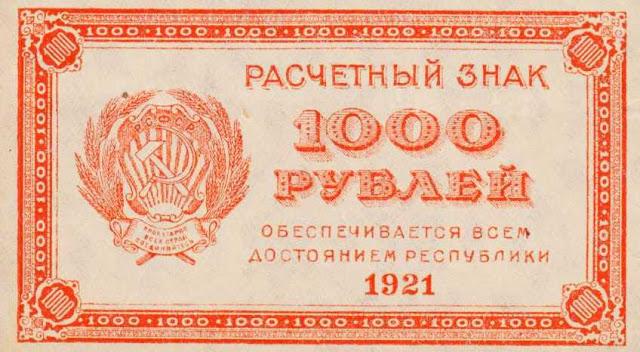 Куда можно вложить и инвестировать 1000 рублей что бы получить доход?
