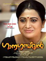 ganagandharvan movie Sindhu Varma www.mallurelease.com