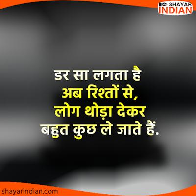 Rishtey Sad Shayari, Status, Quotes, Images in Hindi