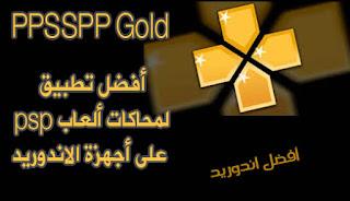 تحميل تطبيق PPSSPP Gold للاندوريد المدفوع مجانا،  تطبيق محاكي  PPSSPP Gold الذهبي، psp gold android، أفضل محاكي psp للأندوريد المدفوع ، download ppsspp gold apk free