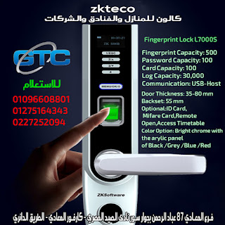 Fingerprint lock LH7000s كالون فنادق