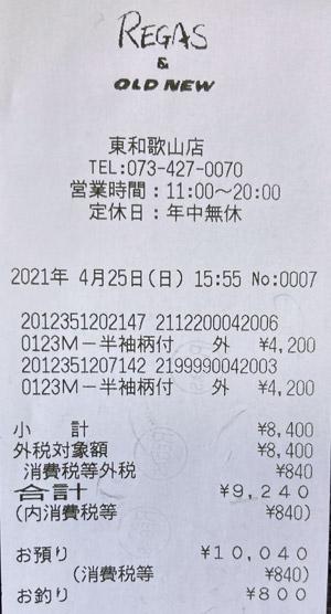 株式会社リーガス 東和歌山店 2021/4/25 のレシート