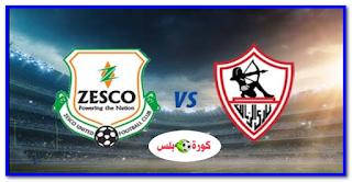 مشاهدة مباراة الزمالك وزيسكو يونايتد بث مباشر مجاناً السبت 28/12/2019 في دوري أبطال إفريقيا