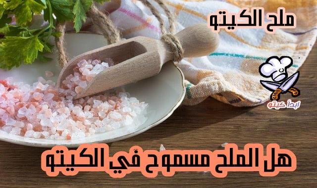 ملح الكيتو - هل الملح مسموح في الكيتو