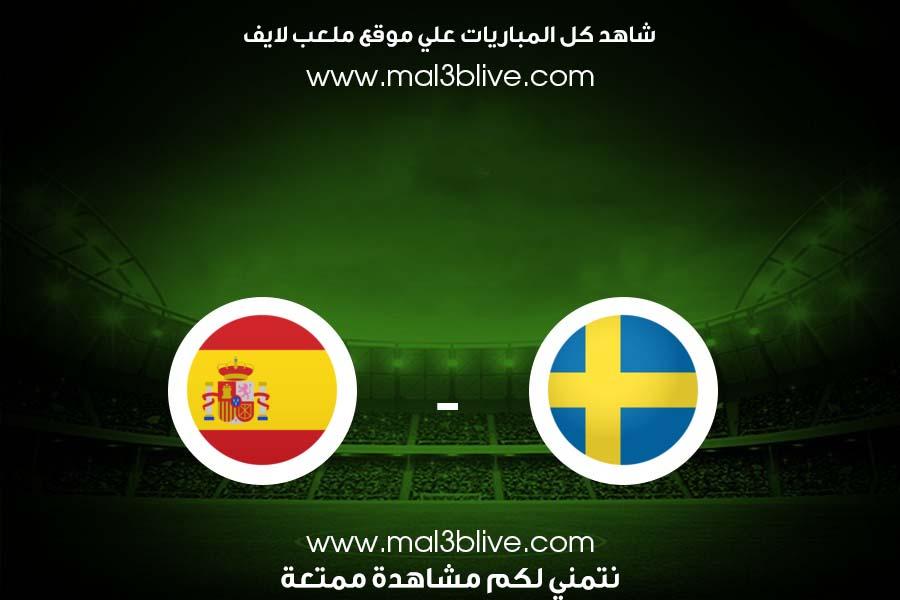 مباراة اسبانيا والسويد