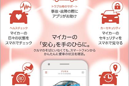 Mengenal T-Connect Vehicle, Aplikasi Penghubung Khusus Mobil Toyota