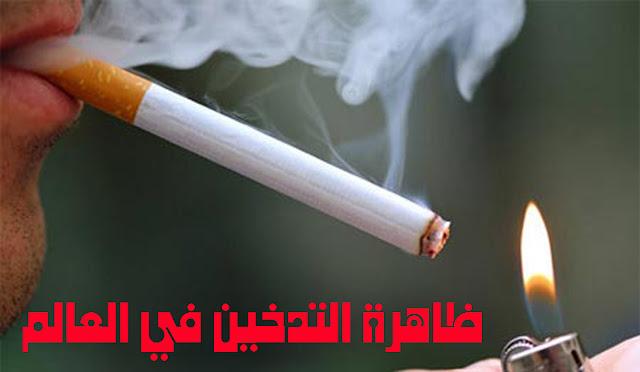 ظاهرة التدخين في العالم