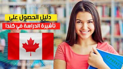 الدراسة في كندا، فيزا كندا، تأشيرة كندا، العمل في كندا